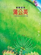 蒲公英 CD