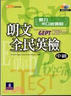 朗文全民英檢聽力與口說測驗【中級】(2CD)