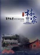 百年風華臺灣五大家族特展圖錄