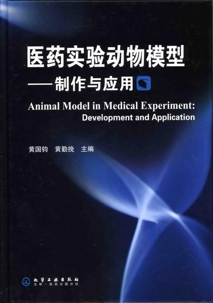 医药实验动物模型