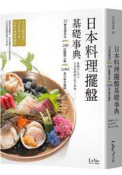 日本料理擺盤�...