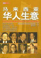 马来西亚华人生意