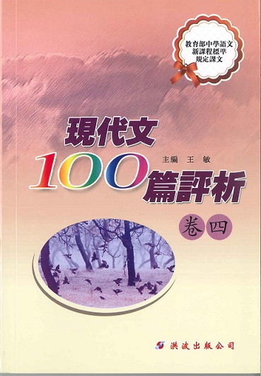 現代文100篇評析