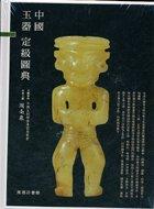 中國玉器定級圖典