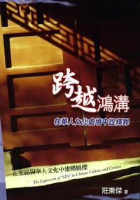 跨越鴻溝—在華人文化處境中詮釋罪