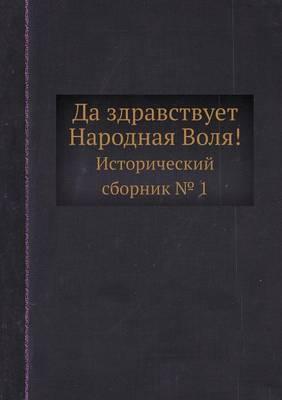 Da zdravstvuet Narodnaya Volya!
