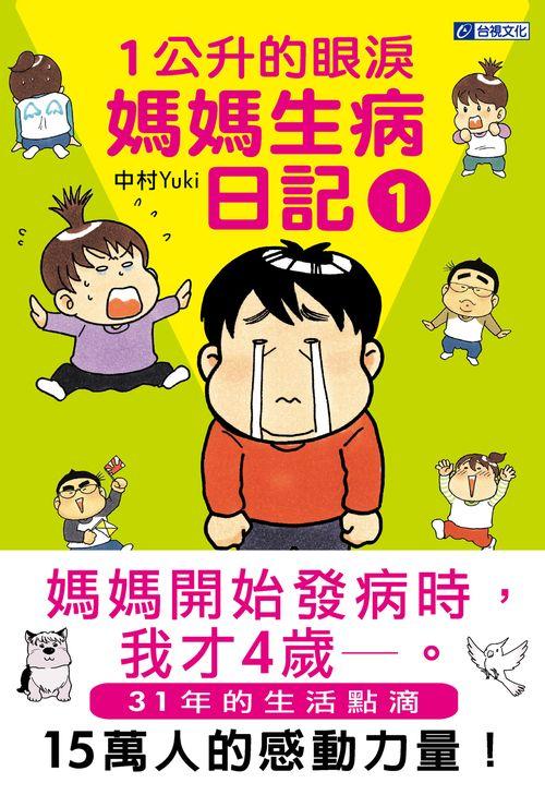 1公升的眼淚:媽媽生病日記 1