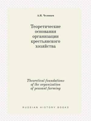 Theoretical Foundations of the Organization of Peasant Farming