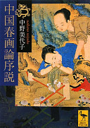 中国春画論序説