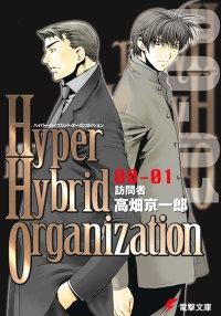 Hyper Hybrid Organization 00‐01