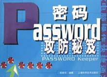 密码攻防秘笈
