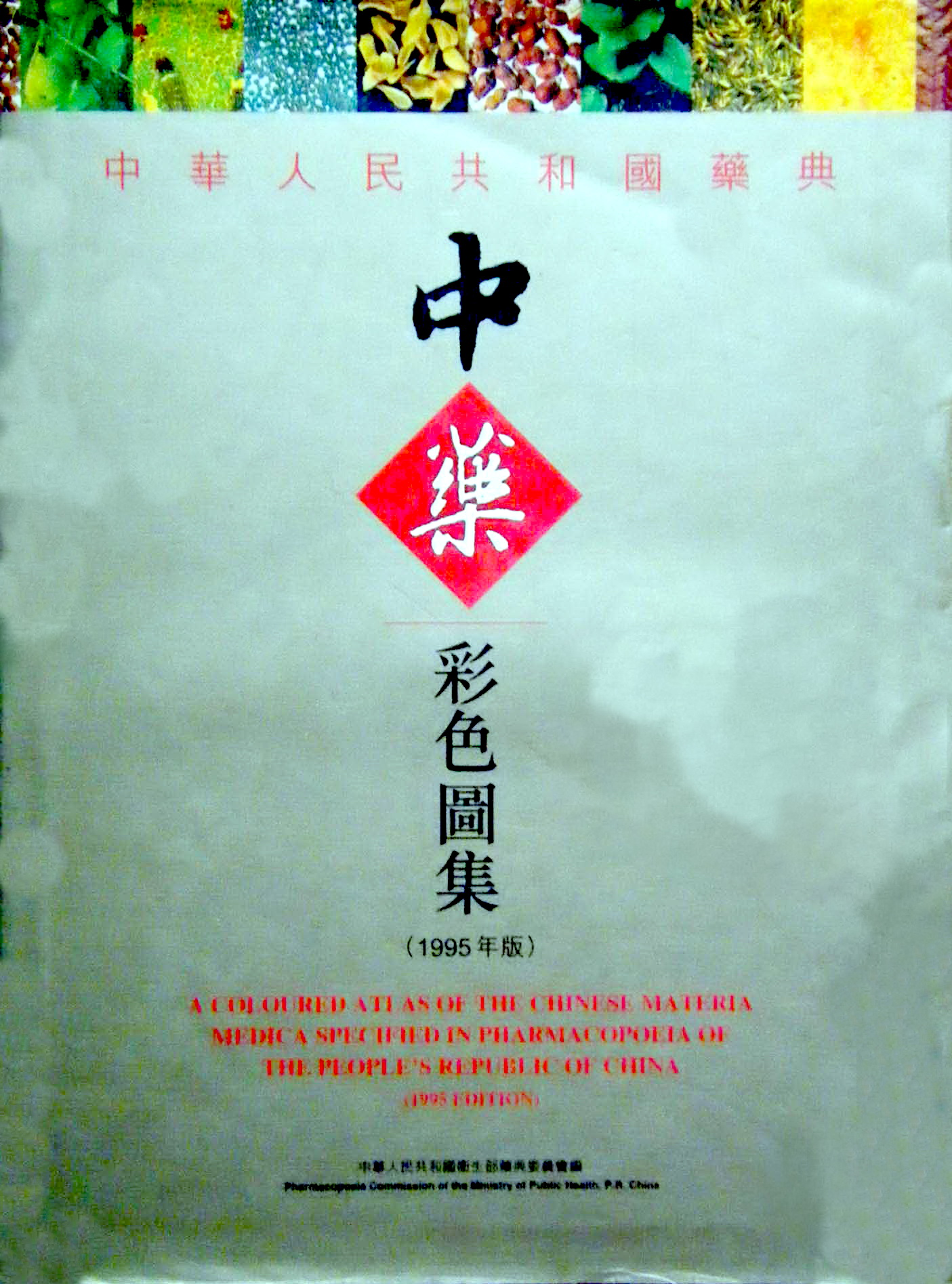 中華人民共和國藥典中藥彩色圖集