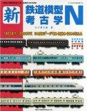 新・鉄道模型考古学N―1960年代~2000年代 日本型Nゲージ電車・気動車・客車の製品史
