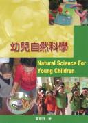 F128 幼兒自然科學