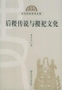 后稷传说与稷祀文化