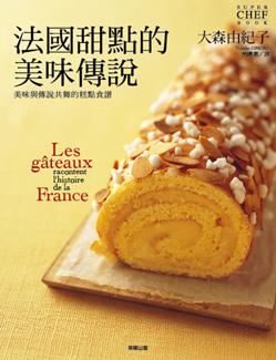 法國甜點的美�...