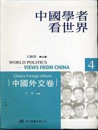 中國學者看世界(4)─中國外交卷