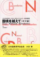 国境を越えて 本文編―文科系留学生・日本人学生のための一般教養書