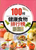 100種健康食物排行榜(新版)