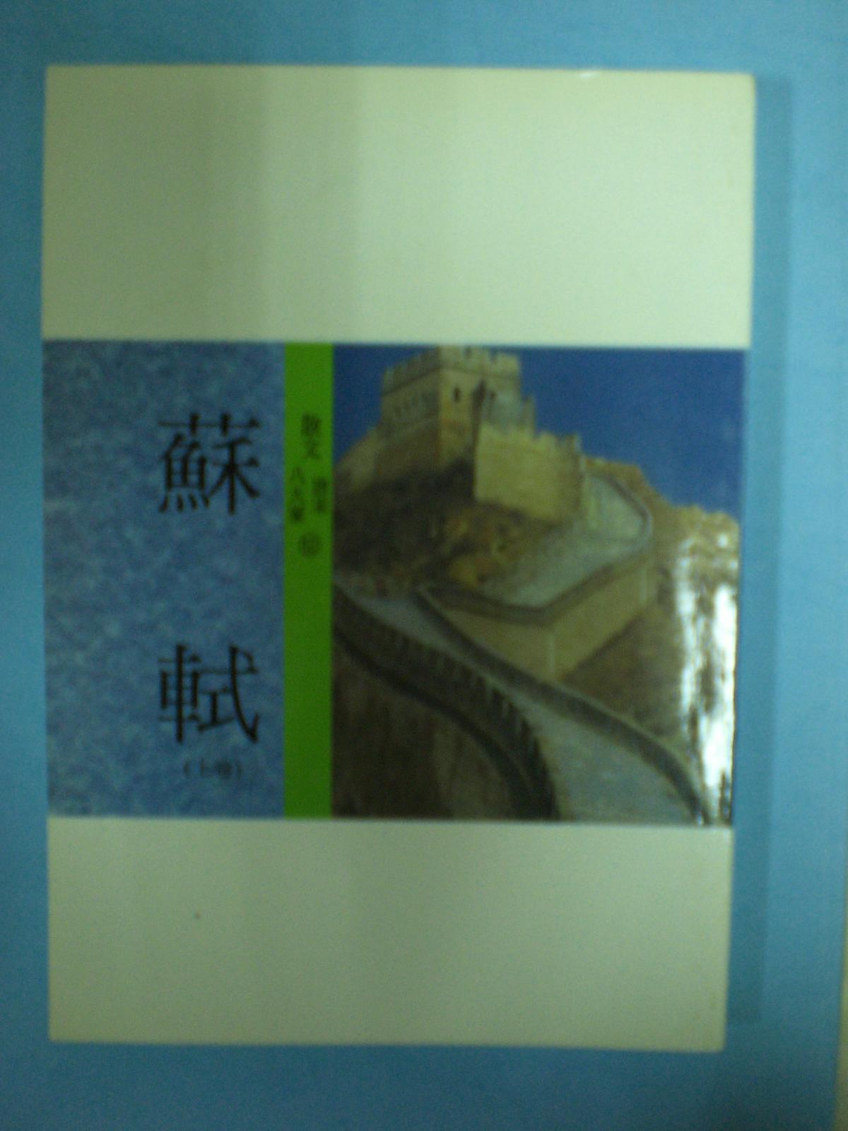 中國文學總新賞‧散文‧唐宋八大家(12)