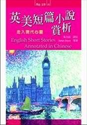 英美短篇小說�...