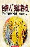 台灣人受虐性格的心理分析