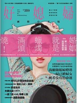 好媳婦國際中文版