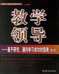 教学领导-基于研究.通向学习成功的指南