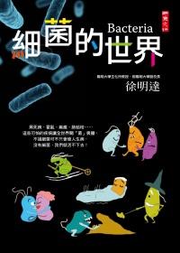 細菌的世界