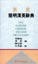 西索簡明漢英辭典