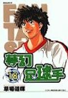 夢幻足球手(18)