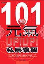 101種元氣UP!UP!私房絕招