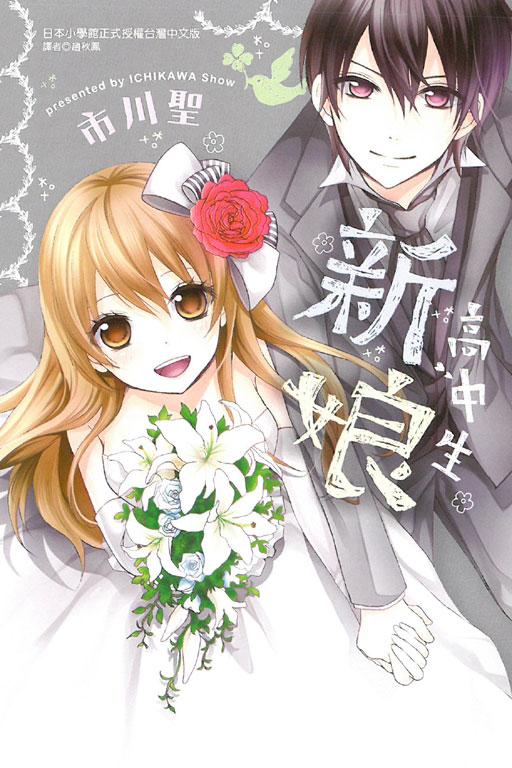 高中生新娘