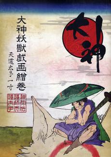 大神妖獣戯画繪巻―天道太子一寸