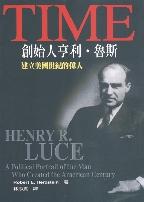 TIME創始人亨利.魯斯