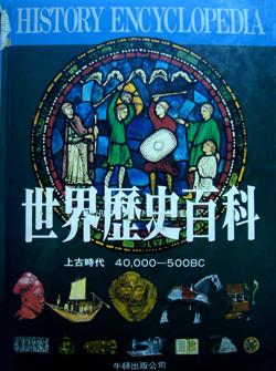 世界歷史百科 1