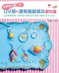 初學者の第一本UV膠&環氧樹脂飾品教科書