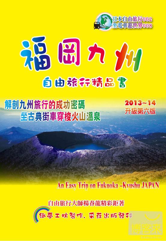 福岡九州.自由旅行精品書