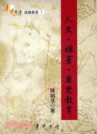 人文.禪畫.華梵教育