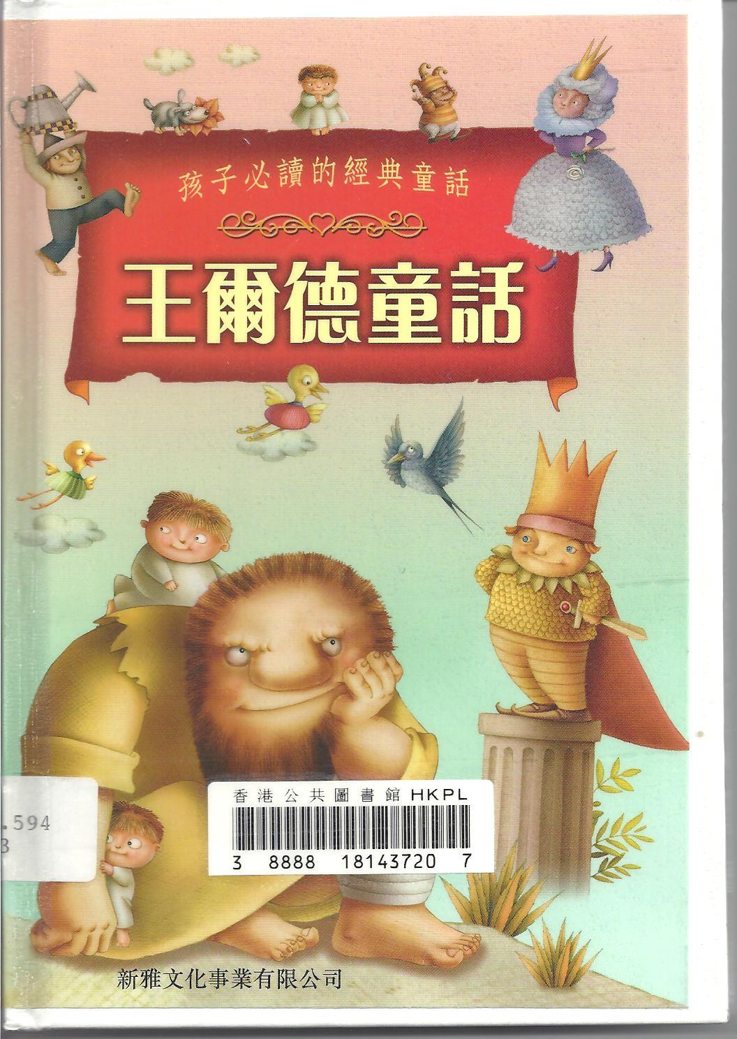 孩子必讀的經典童話