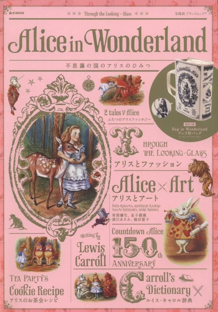 Alice in Wonderland 不思議の国のアリスのひみつ