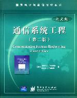 通信系統工程