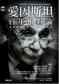 愛因斯坦—百年相對論