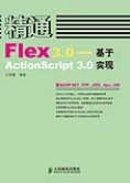 精通Flex 3.0