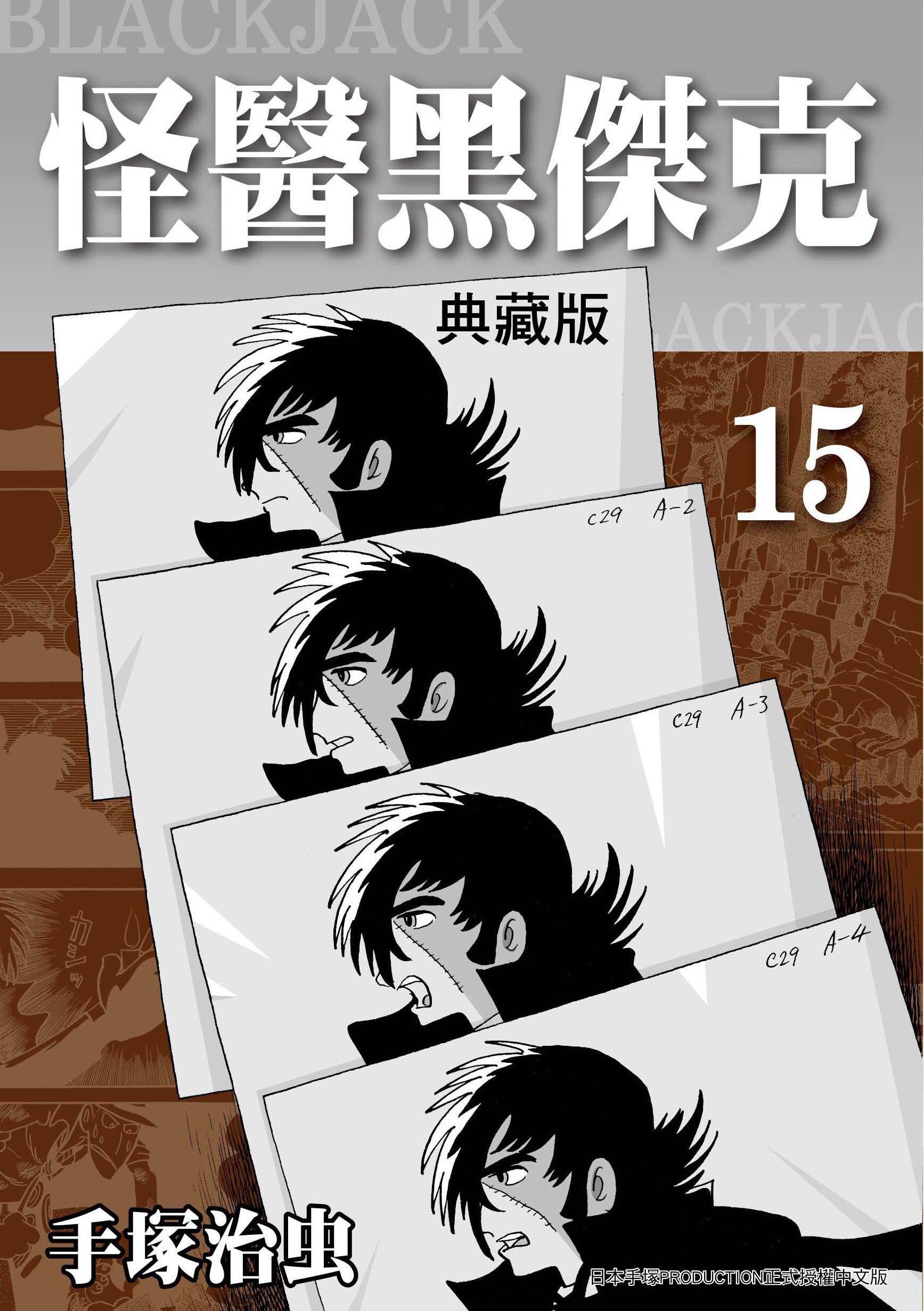 怪醫黑傑克典藏版15
