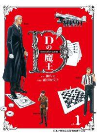 Dの魔王 1