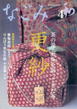 なごみ 2005-04