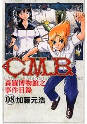 C.M.B森羅博物館之事件目錄 08
