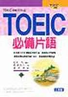 Toeic必備片語
