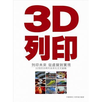 3D列印.列印未來